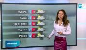 Прогноза за времето (13.01.2021 - централна емисия)