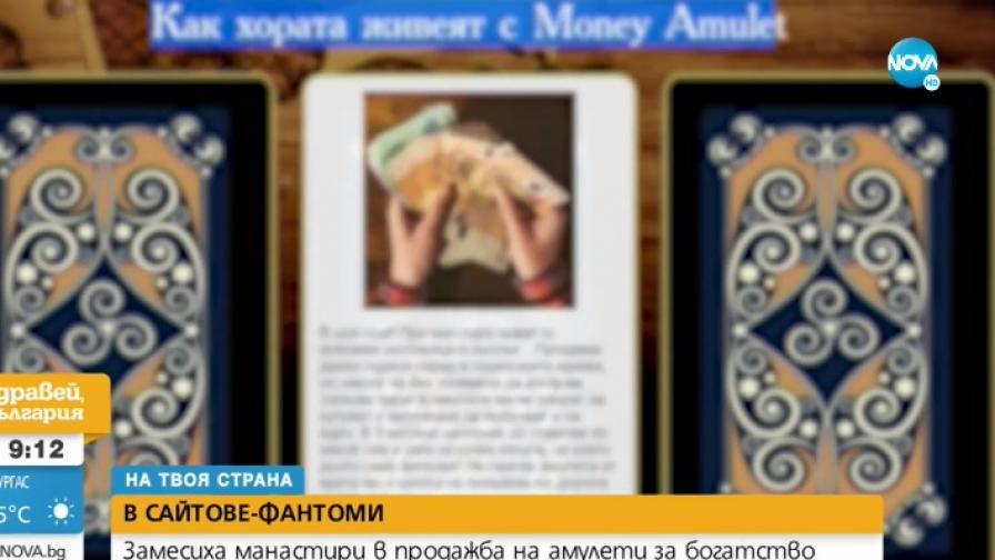 Измама: Амулети за богатство от три манастира в България
