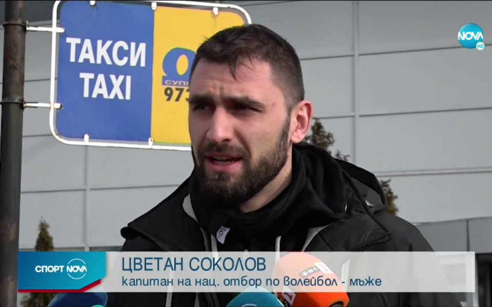 При завръщането си в България селекционерът на волейболните ни национали