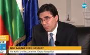 Ще отпаднат ли визите за българи при Джо Байдън