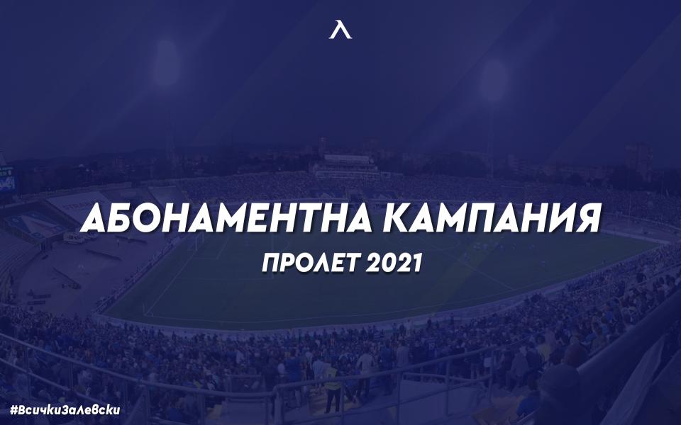 Левски пак призова феновете да помагат на отбора