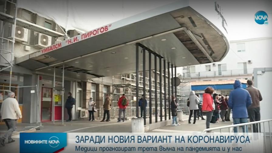 """Двама пациенти в """"Пирогов"""" със съмнение за новия щам на COVID-19"""