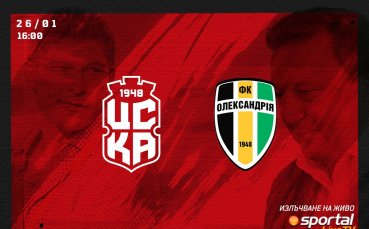 Олександрия - отборът от Втора лига, който достигна Лига Европа