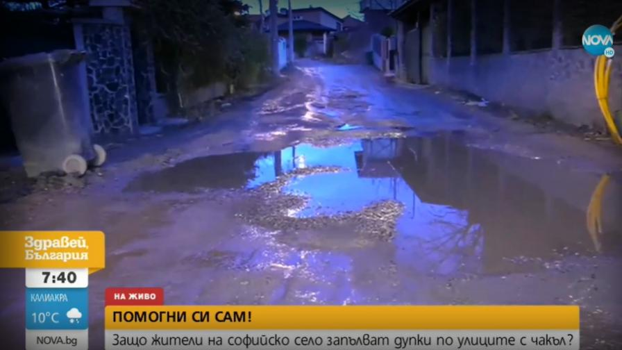 Защо там жителите запълват с чакъл дупки по улиците