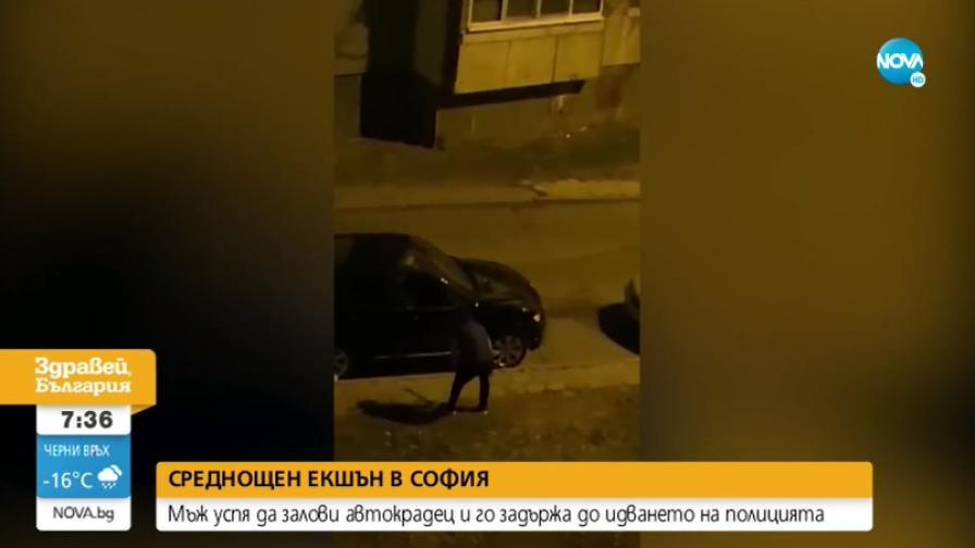 Мъж хвана крадец, докато обирал колата му