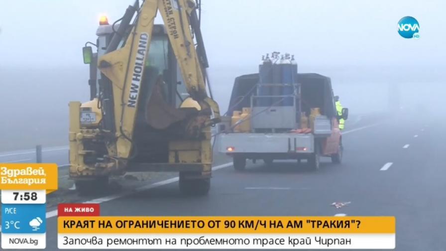 """Затварят част от """"Тракия"""" заради ремонт"""
