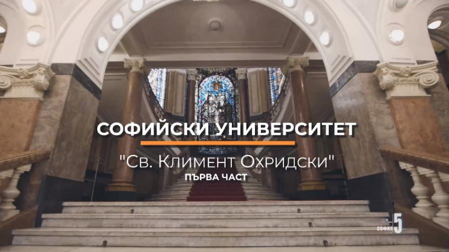 """Пет минути София: """"Св. Климент Охридски"""""""