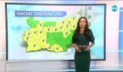 Прогноза за времето (16.02.2021 - обедна емисия)