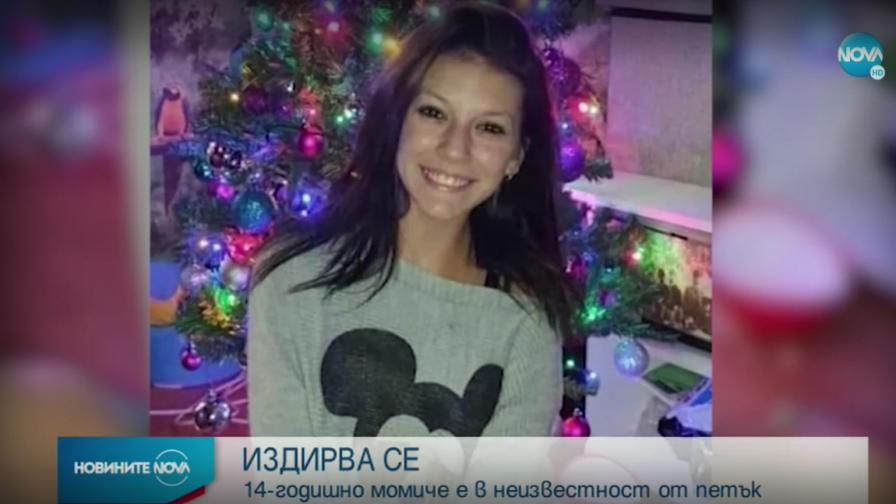 Издирват 14-годишно момиче от София