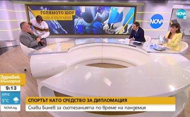 Слави Бинев за спортните състезания по време на пандемия