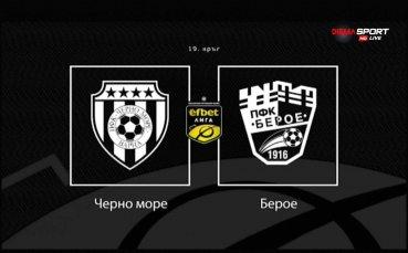 Черно море ще гони успеха срещу Берое