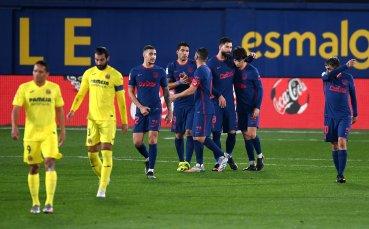 Атлетико си върна самочувствието точно преди дербито на Мадрид