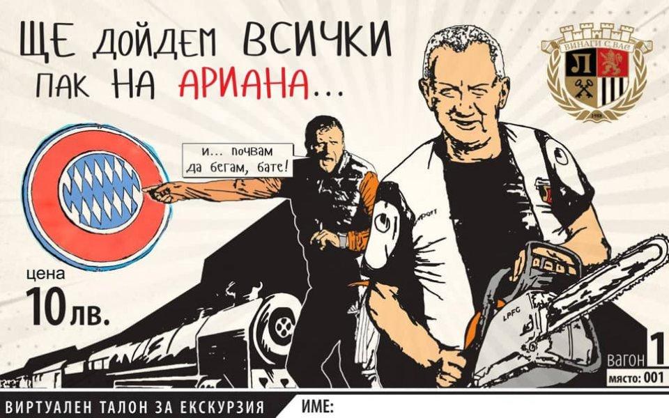 Феновете на Локомотив Пловдив намериха оригинален начин, за да подкрепят