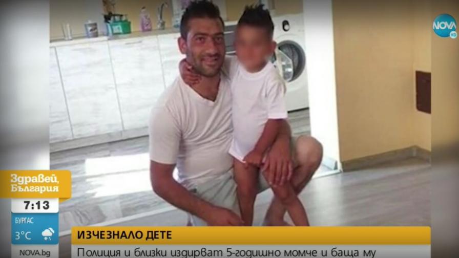 Издирват 5-годишно дете и баща му
