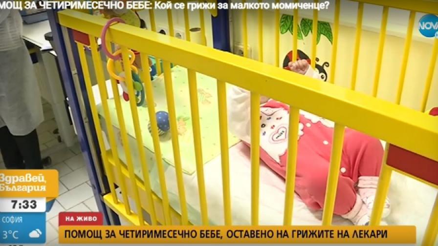 Изоставено четиримесечно бебе се нуждае от помощ