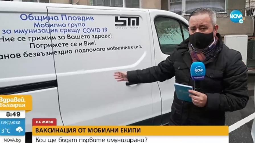 Мобилни екипи за ваксинация тръгват в Пловдив и областта