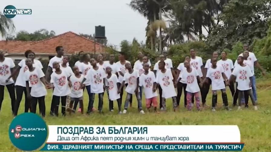Уникален поздрав, деца от Африка пеят българския химн
