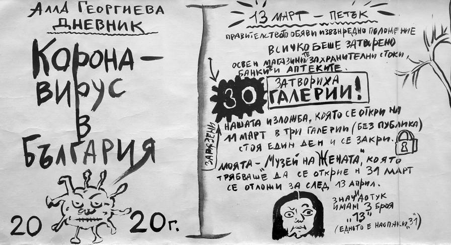 карикатура вирус ковид затваряне локдаун Дневникът на Алла Георгиева Коронавирус
