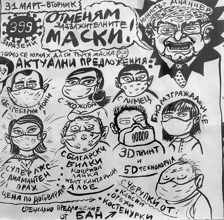 <p>Серията от 61 рисунки Алла създава за всеки ден от карантината в периода от 13 март до 13 май 2020.</p>  <p>&nbsp;</p>