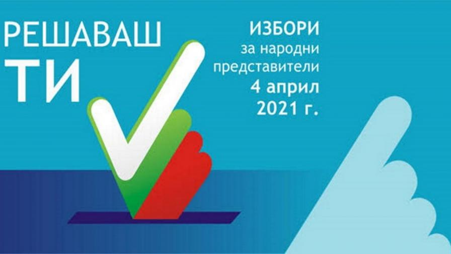 <p>Избори за народни представители 2021: За избирателите, които гласуват за първи път, учениците и студентите</p>