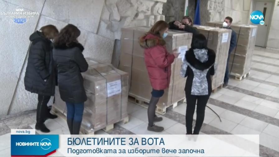 Бюлетините за вота тръгнаха към избирателните райони