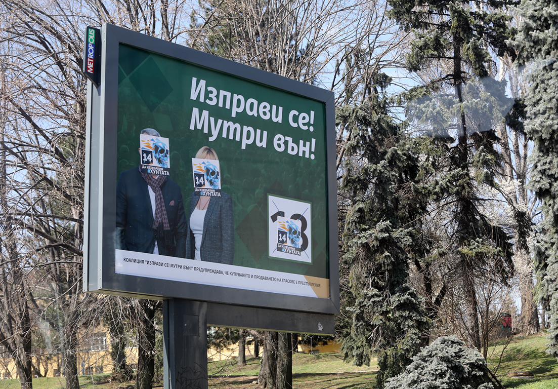 <p>Плакатна &quot;война&quot; преди изборите в неделя</p>