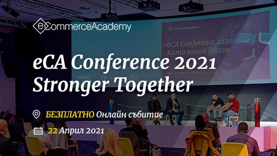 <p>Пролетното издание на eCА Conference &ndash; конфернеция за електронна търговия ще се състои изцяло онлайн на 22 април 2021</p>