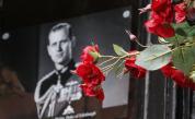 Почит към принц Филип: