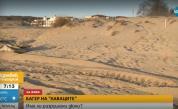 Има ли разрушени дюни край плаж