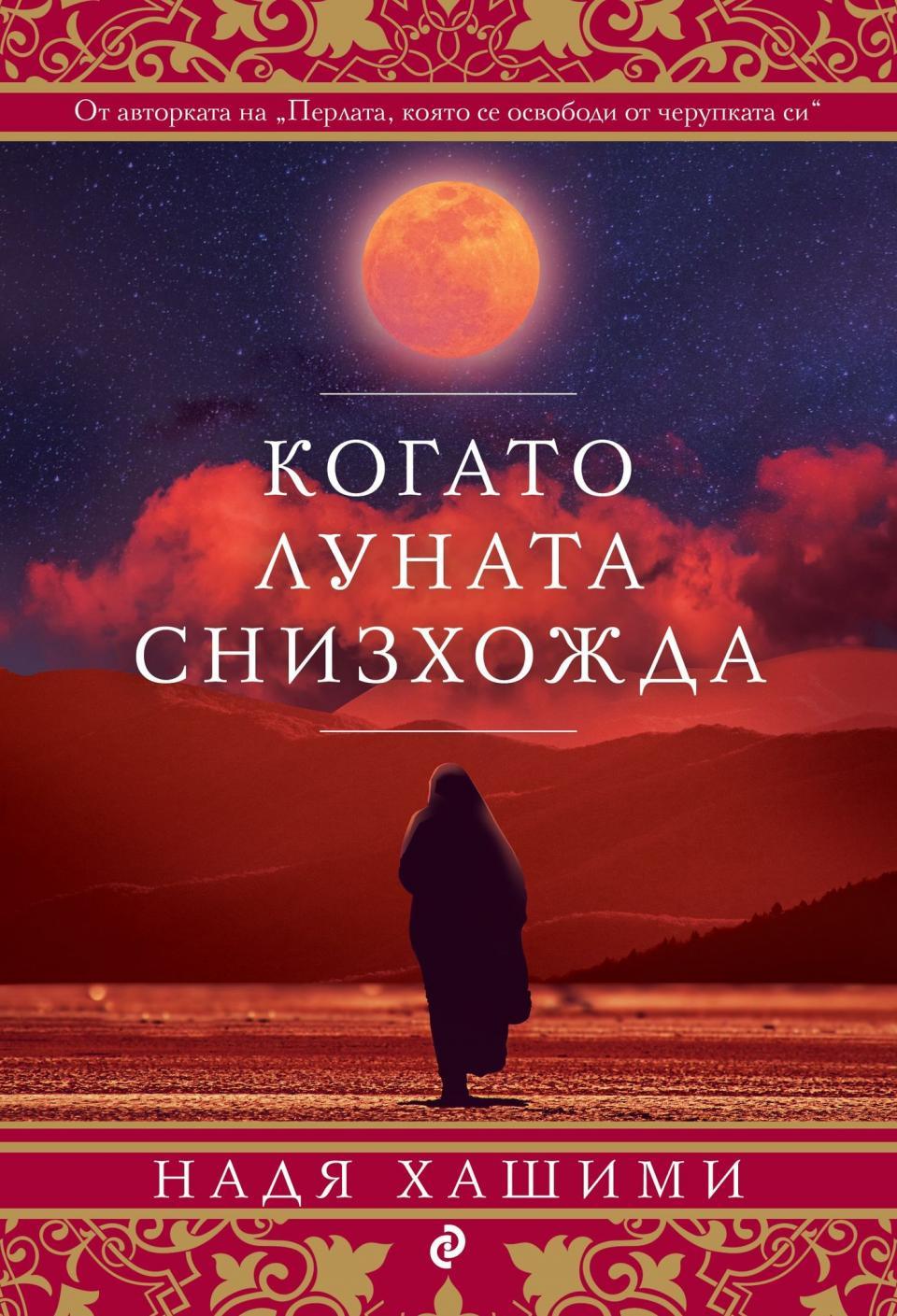 Когато Луната снизхожда книга Ciela