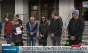 Протест срещу пияните и дрогираните шофьори