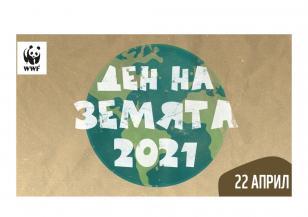 В Деня на Земята WWF призовава да бъдем отговорни към планетата