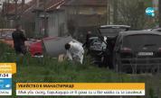 Версиите за убийството във Врачанско, подозират отмъщение