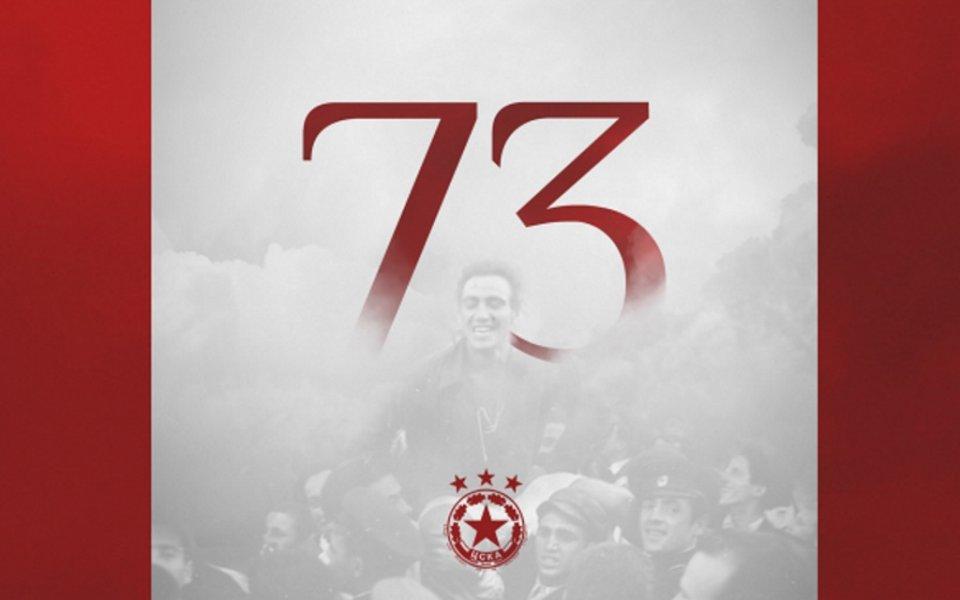 ЦСКА днес навършва 73 години. По този повод ръководството на
