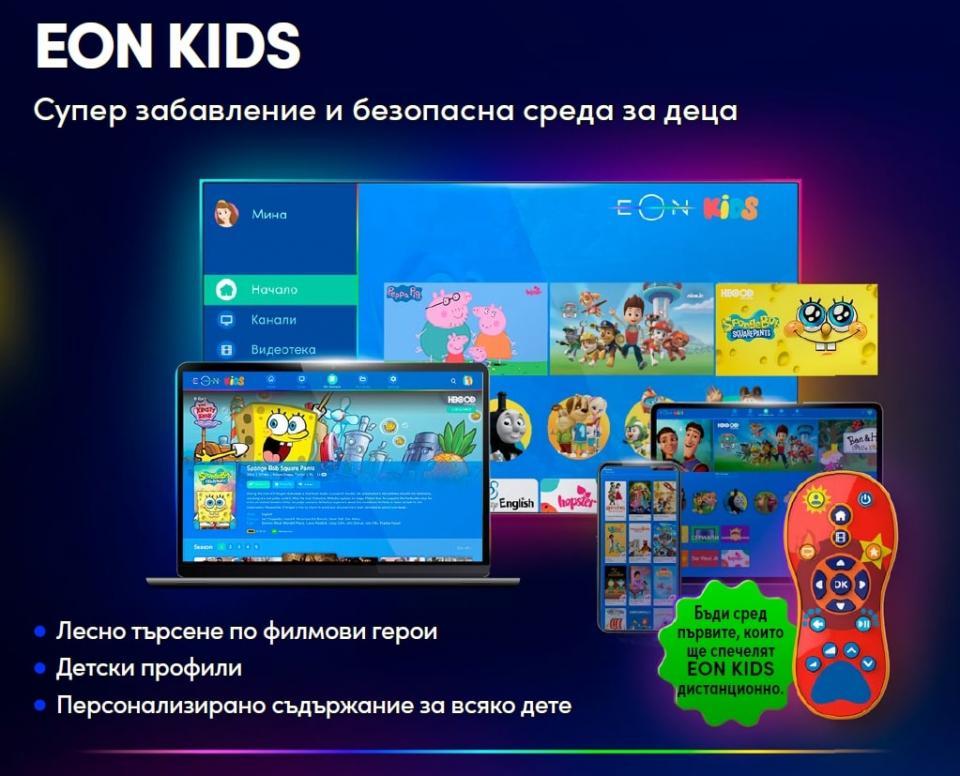 EON Kids