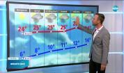 Прогноза за времето (11.05.2021 - обедна емисия)