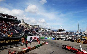 Монако захвърля традициите и приема тридневния формат на Формула 1