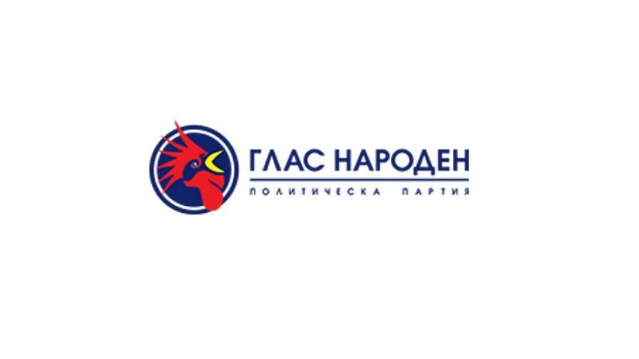 "ПП ""ГЛАС НАРОДЕН"""