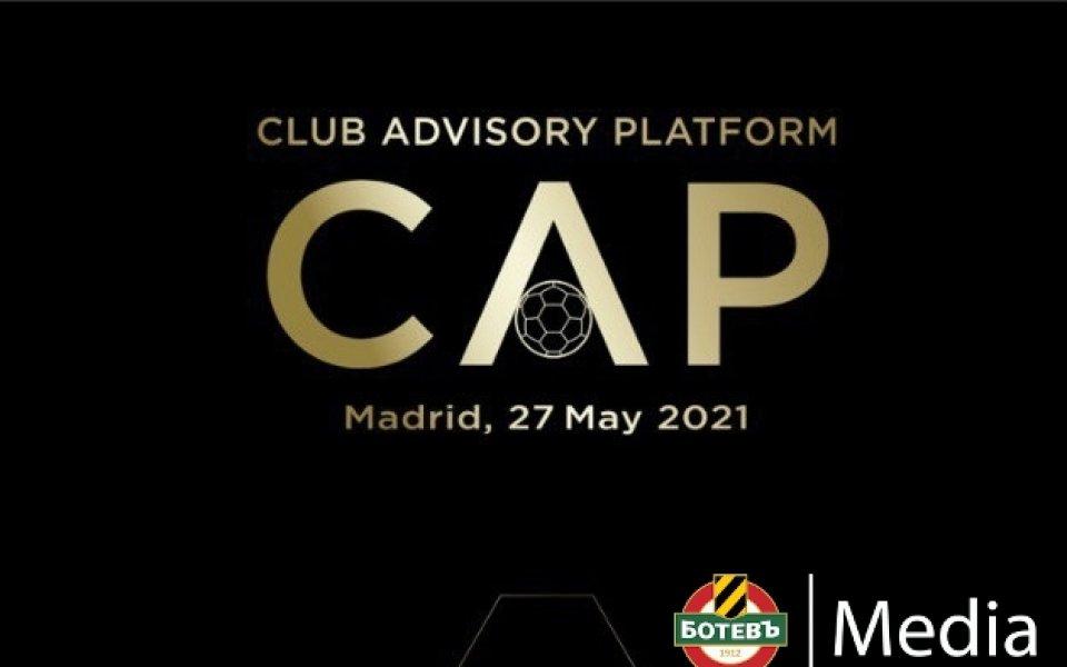 Ботев Пловдив ще вземе участие в Клубната консултативна платформа (Club