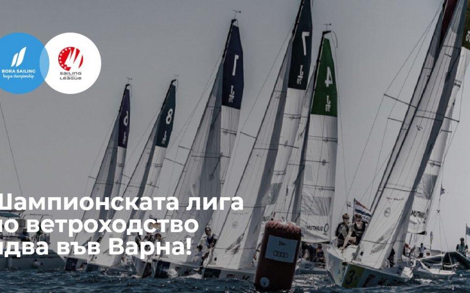 """12 спортни клуба заявиха участие за титлата """"Шампион по ветроходство"""