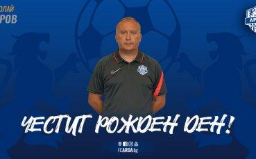 Арда поздрави Николай Киров за празника му
