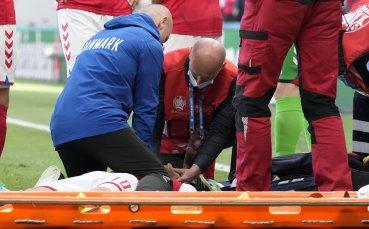 Линейката с Кристиян Ериксен напусна стадион