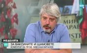 Николай Витанов: Който отиде сега на море, ще спечели