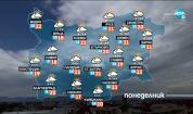 Прогноза за времето (13.06.2021 - централна емисия)