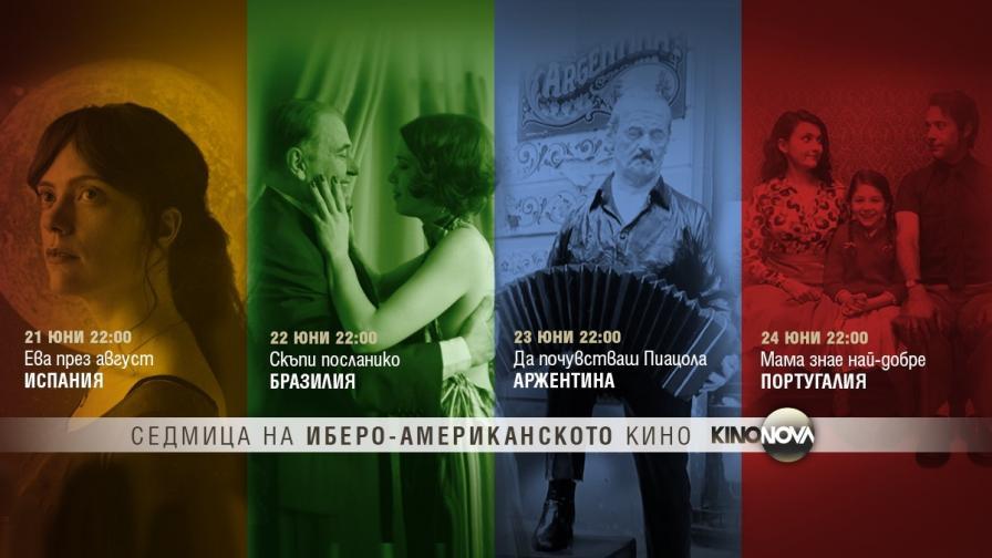 <p>Ексклузивно: KINO NOVA представя Седмицата на иберо-американското кино</p>