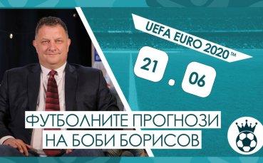 Прогнозите на Боби Борисов за мачовете от UEFA EURO 2020™ на 21.06.