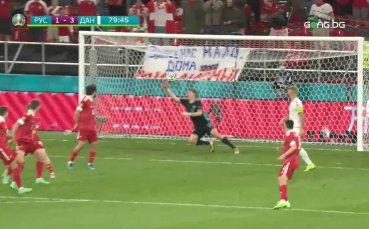 Кристенсен с брилянтен удар вкара третия гол във вратата на Русия