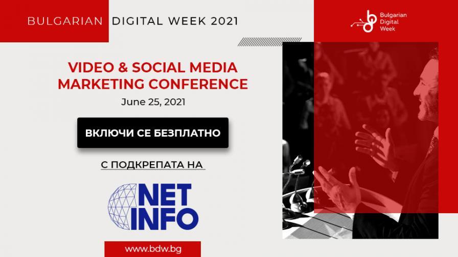 Знание от цял свят, събрано в Българска дигитална седмица
