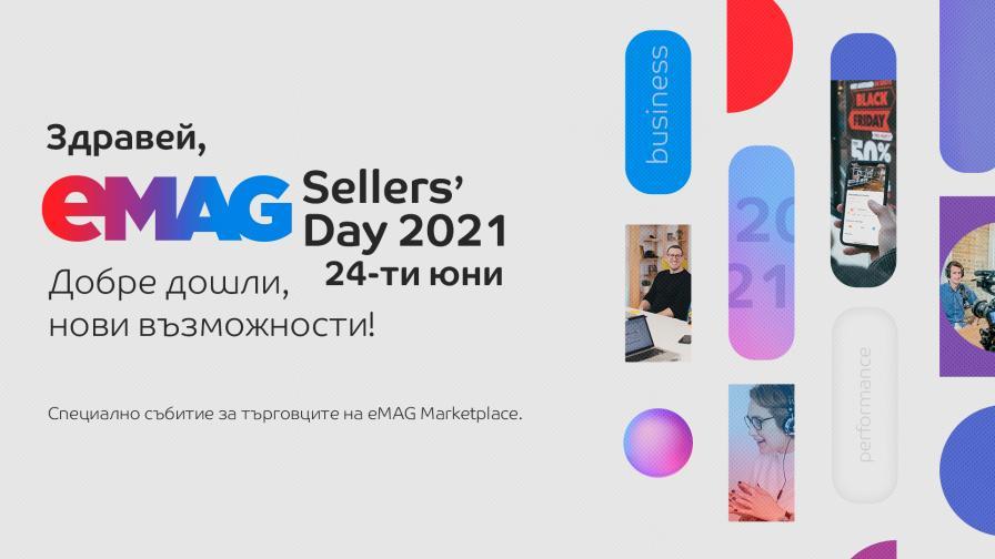 Трафикът на българския eMAG Marketplace е нараснал с 47% за една година,  а броят на търговците е над 4800