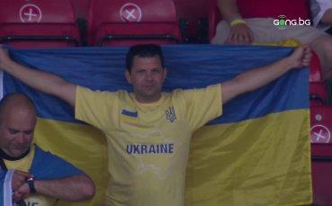 Атмосферата преди Швеция - Украйна
